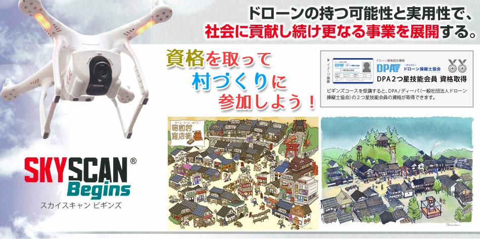 「昭和30年代村」プロジェクト